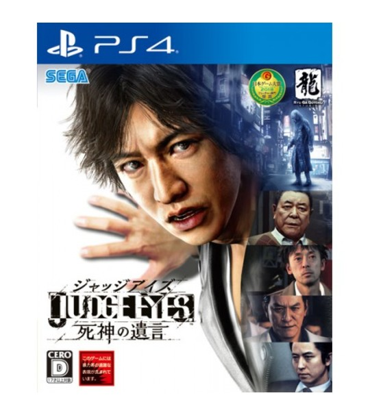 PS4 JUDGE EYES R3 CHINESE VERSION